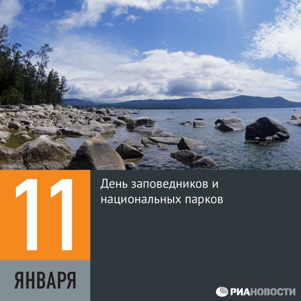 День заповедников и национальных парков 23